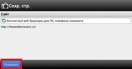 скрипт на оперу мини в телефон: