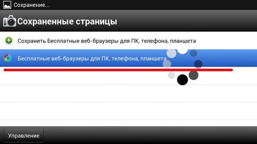 Как сохранить страницу в Opera Mini для Android