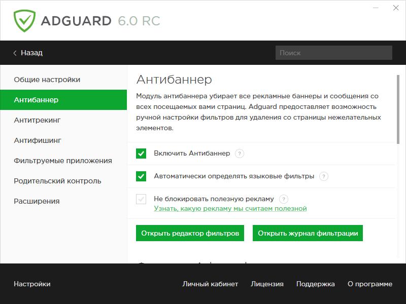 Антибаннер в Adguard 6.0