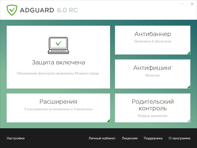 Главное окно Adguard 6.0