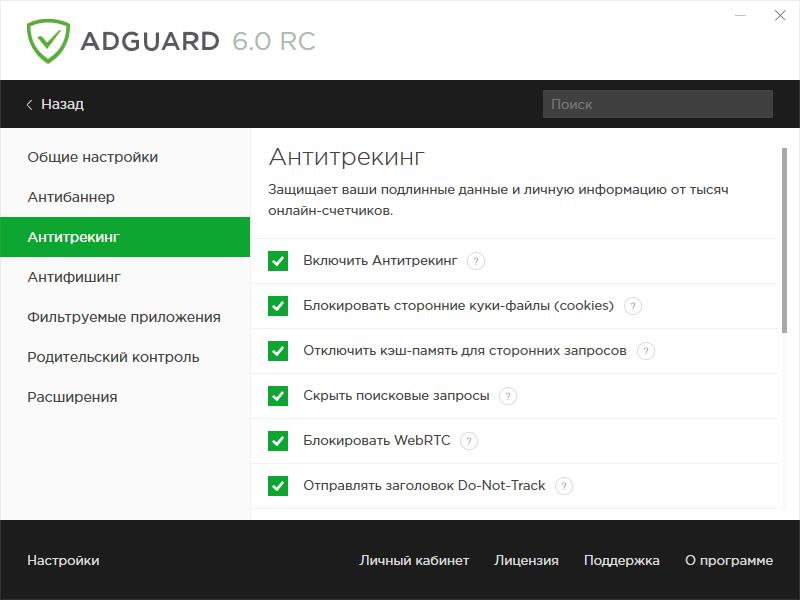 Антитрекинг в Adguard 6.0