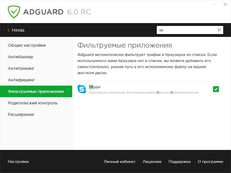 Поиск в Adguard 6.0