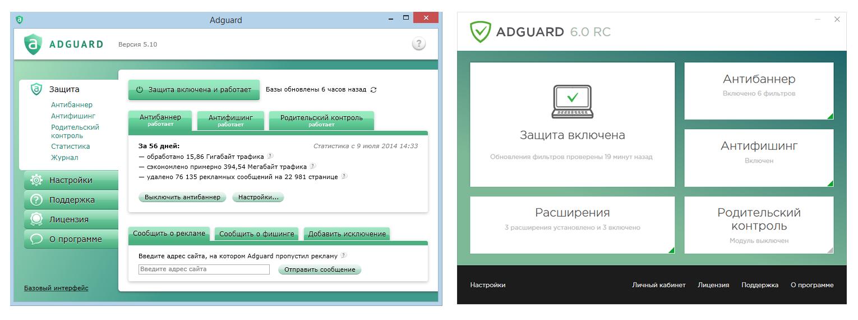 Сравнение Adguard 5.10 и Adguard 6.0
