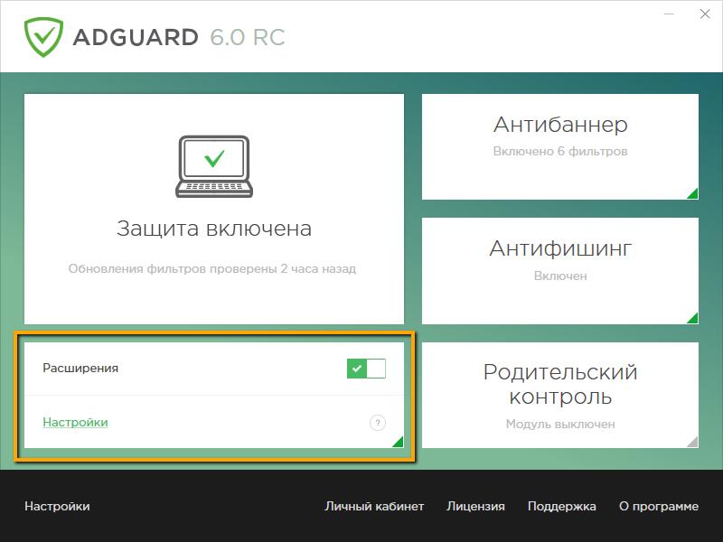 Модуль расширений в Adguard 6.0
