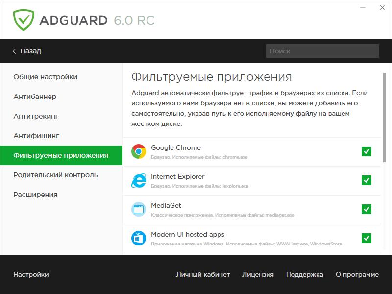 Список фильтруемых приложений в Adguard 6.0