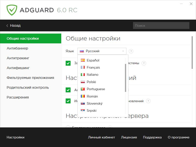 Языки Adguard