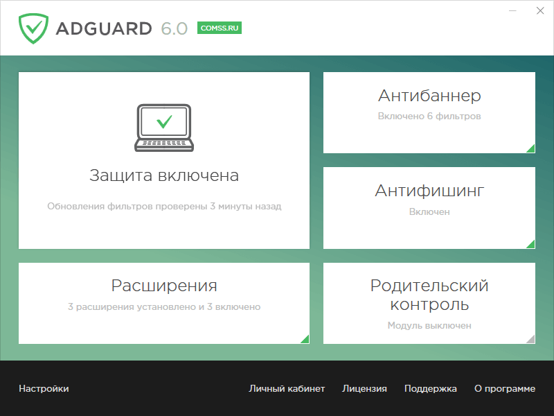 Adguard 6 для Windows доступен для загрузки