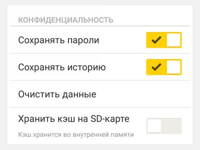 Яндекс.Браузер для Android: Храним кэш на карте