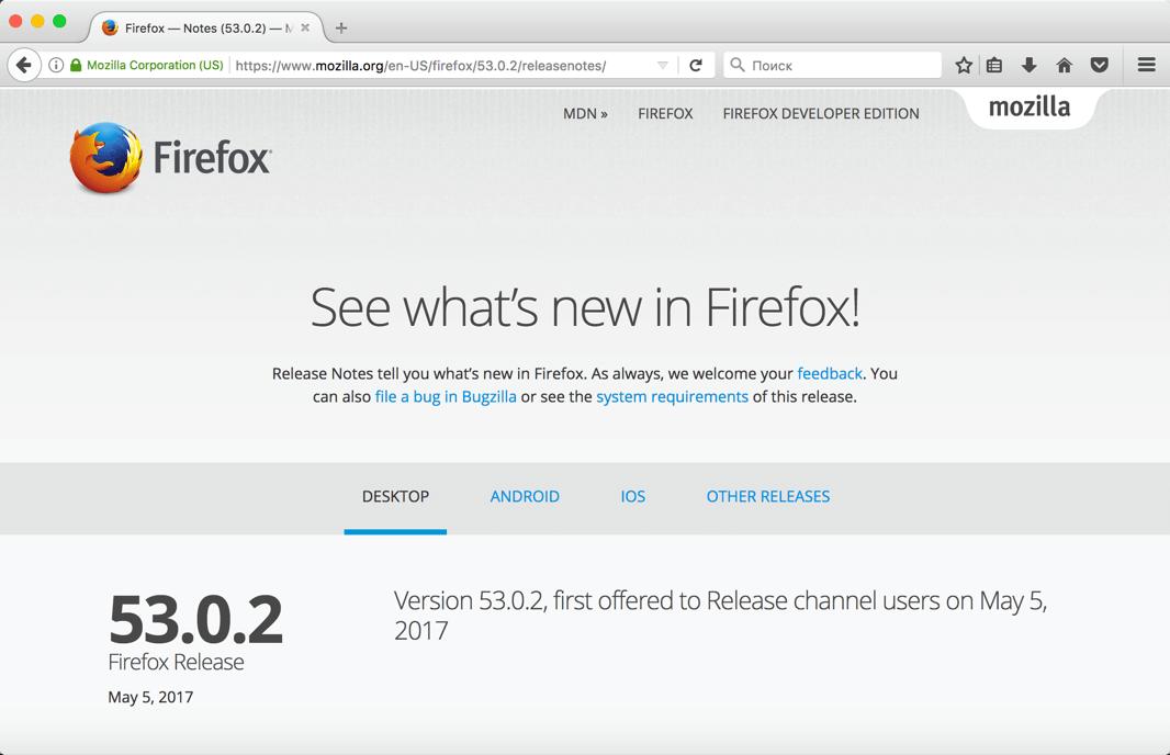 Обновление Firefox 53.0.2 и 52.1.1