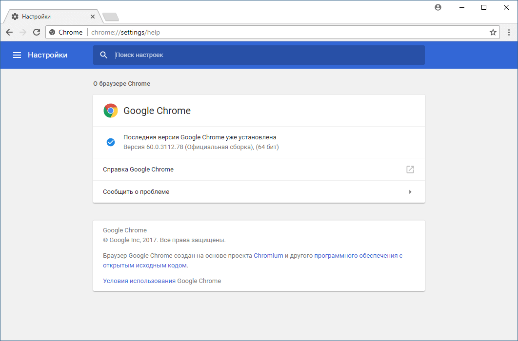 Релиз Google Chrome 60. Что нового