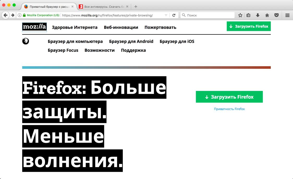 Релиз Firefox 55. Новое в версии