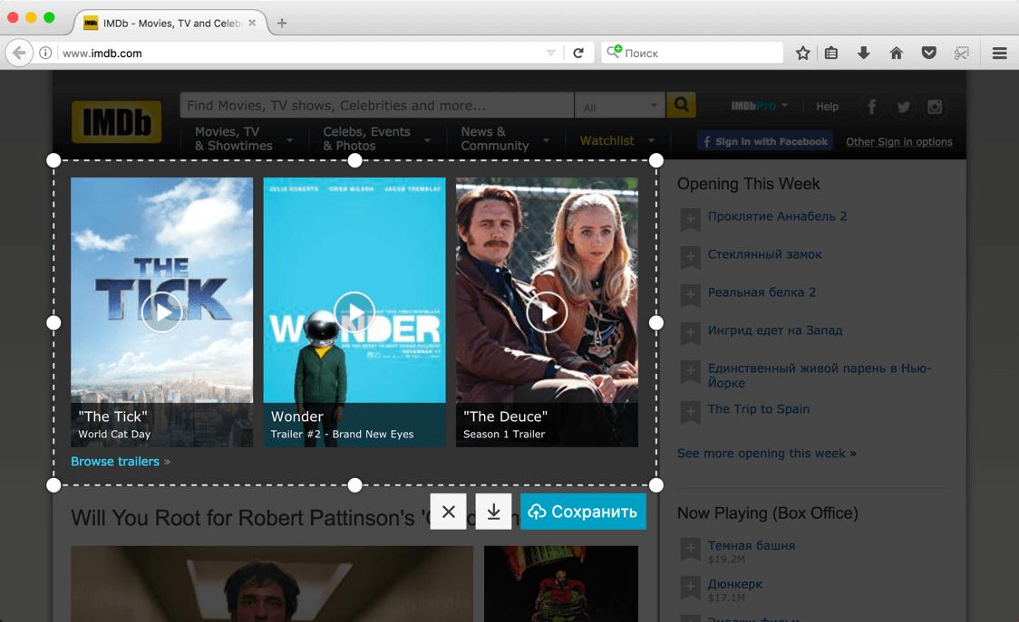 Релиз Firefox 55. Firefox Screenshots