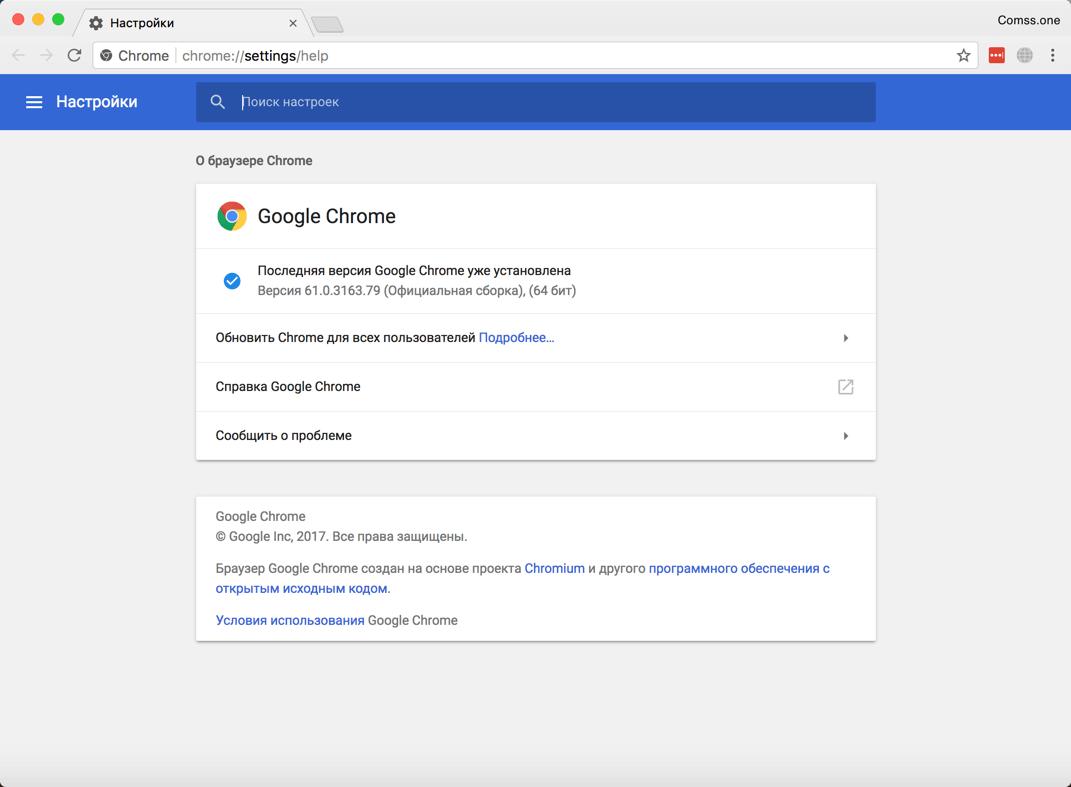 Релиз Google Chrome 61. Что нового